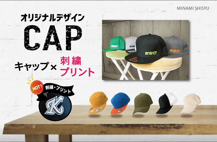 帽子刺繍広告