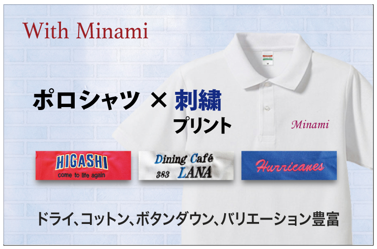 ポロシャツのトップ広告